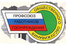 Профсоюз работников государственных учреждений и общественного обслуживания